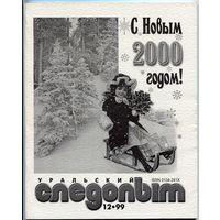 """Журнал """"Уральский следопыт"""", 1999, #12"""