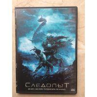 DVD СЛЕДОПЫТ (ЛИЦЕНЗИЯ)