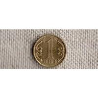 Казахстан 1 тенге 2005//(NS)