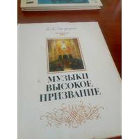 Музыки высокое призвание(альбом о истории бел.филормонии)