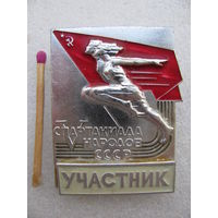 Знак. 5-я спартакиада народов СССР. Участник.
