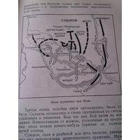 Александр Васильевич Суворов   Военное  издательство Военного Министерства Союза СССР  1950
