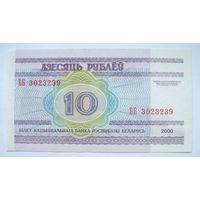 Беларусь 10 рублей 2000 ББ UNC