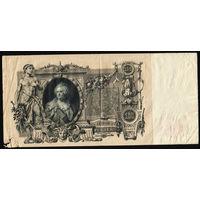 100 рублей 1910 Шипов - Метц ЛР 124819 #0008