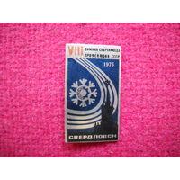 8 зимняя спартакиада профсоюзов СССР. Свердловск 1975 г.