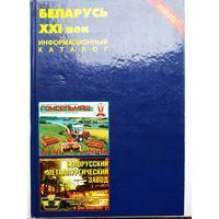 Информационный каталог Беларусь XIX век  2000 - 2001 год