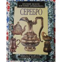 Книга Серебро. История Антиквариата.