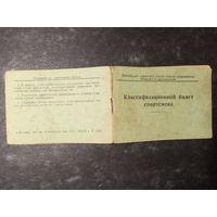 Классификационный билет спортсмена, 1967, волейбол