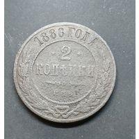 2 копейки 1886 СПБ