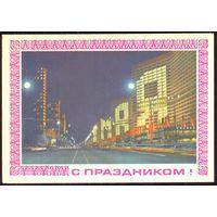 СССР 1975 С праздником 1 Мая /прошла почту/