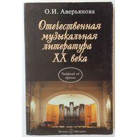 Отечественная музыкальная литература XX века