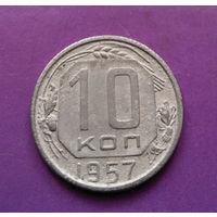 10 копеек 1957 года СССР #20