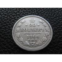 20 коп 1866 года - 1