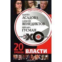 """Асадова. Радио """"Эхо Москвы"""". 20 уроков власти"""