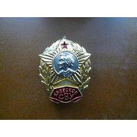 Знак нагрудный. Суворовское военное училище. Киевское СВУ. Закрутка.