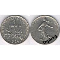 1 франк 1966 года. Франция