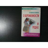 """Сергей Зайцев. """"Главная книга о беременности"""""""