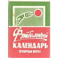 """Календарь-справочник Москва (""""Московская правда"""") 1971 - 2 круг"""