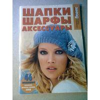 Шапки, шарфы, аксессуары. спецвыпуск газеты модно и просто Вязание 2008год
