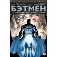 Нил Гейман Бэтмен Что случилось с Крестоносцем в Маске?