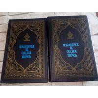 Тысяча и одна ночь. Избранные сказки в 2х томах