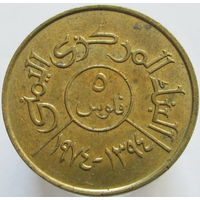 Йемен 5 филс 1974 Y#38 ФАО холдер