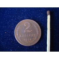 Монета 2 копейки, СССР, 1924 г.