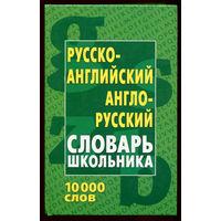 Русско-английский, англо-русский словарь для школьников. 10000 слов (Д)