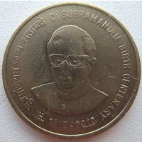 Индия 5 рупий 2010 г. 100 лет со дня рождения Чидамбарама Субраманьяма