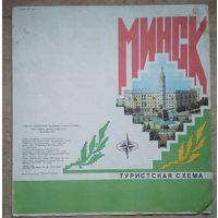 Минск. Туристская схема. 1979 г