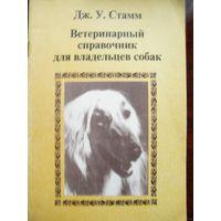 Дж.У.Стамм-Ветеринарный справочник для владельцев собак