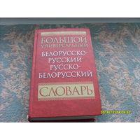 Большой универсальный словарь