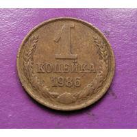 1 копейка 1986 года СССР #13