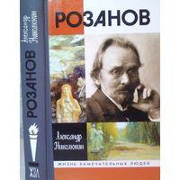 Розанов. ЖЗЛ. А. Николюкин