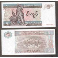 Бирма. 5 кьят. 1997 год. UNC распродажа