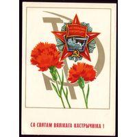 1982 год С.Бутко Са святам вялiкага Кастрычнiка 2