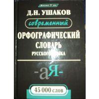 Современный орфографический словарь русского языка. 45000 слов