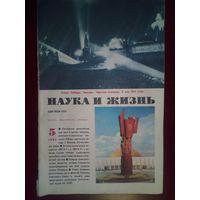 Наука и жизнь 1985 5 СССР журнал