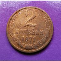2 копейки 1971 СССР #06