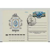 Односторонняя почтовая карточка. 1978 г. 120 лет первой русской почтовой марке. Спецгашение