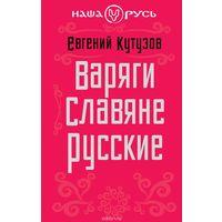 Евгений Кутузов. Варяги. Славяне. Русские