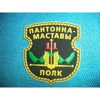 Нарукавный знак 11 понтонно-мостовой полк г. Гродно  (Жильбел). В 2002 году переформирован.