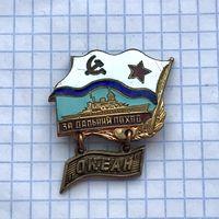 Знак За дальний поход ОКЕАН СССР люкс