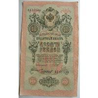 10 рублей 1909 Шишов