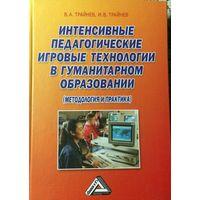 Интенсивные педагогические игровые технологии в гуманитарном образовании (методология и практика)