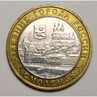 10 рублей 2008 г. Смоленск. ММД.