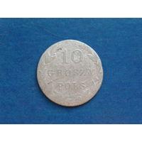 10 грошей 1830г.