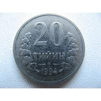 Узбекистан 20 тийин 1994 г.