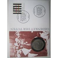 ГДР. 10 марок 1972 Мемориал Бухенвальд около Веймара. Конверт, марки  ПС-15