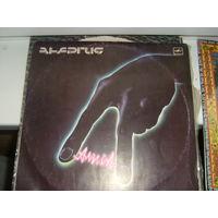 Алиса - Энергия - LP - 1989